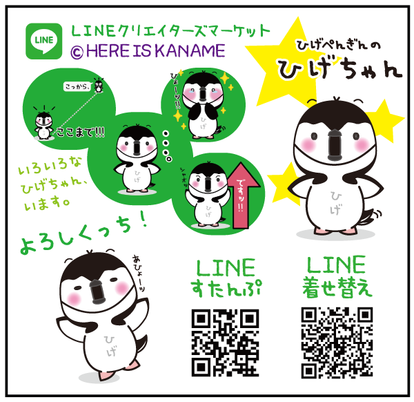 higechan_01